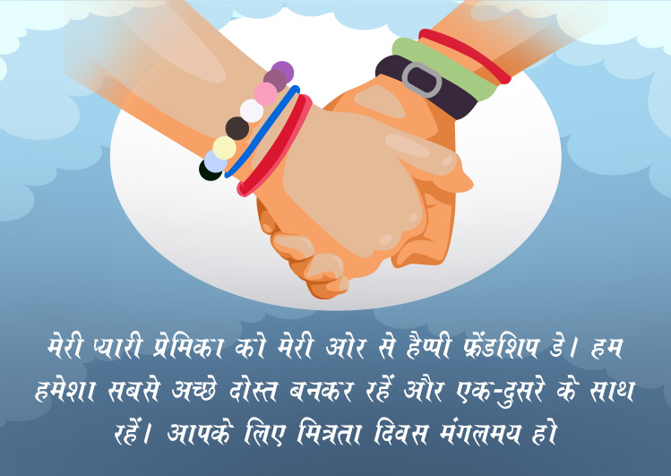 friendship day wishes greetings in hindi