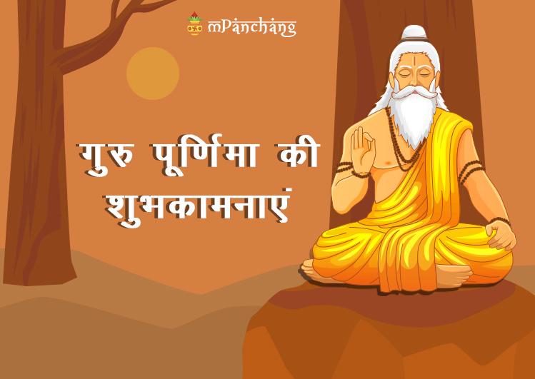 Guru Purnima ki Shubhkamnaye