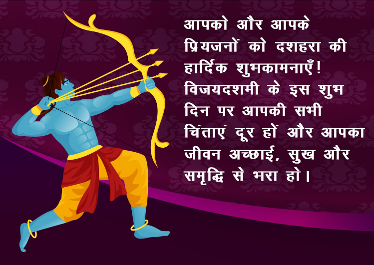 Happy-Dussehra-wishes-greeting-in-hindi