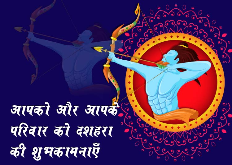 Happy dussehra wishes in hindi images