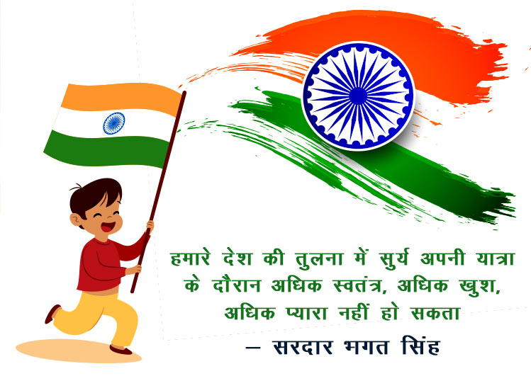 Happy-Independence-Day-Wishes-and-Quotes-in-hindi