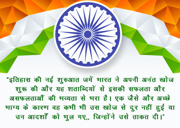 Happy-Independence-Day-Wishes-hindi