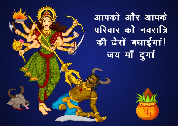Happy navratri photos for whatsapp facebook status