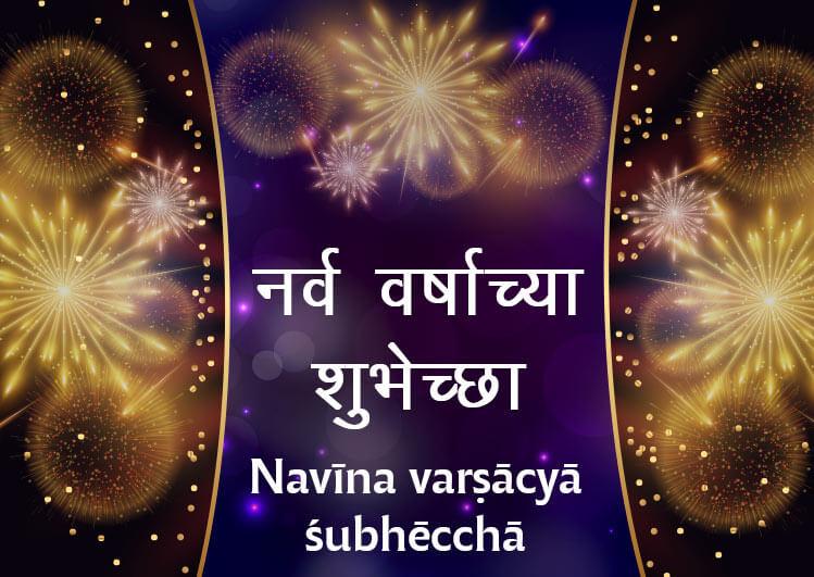 Happy New Year in Marathi 2021