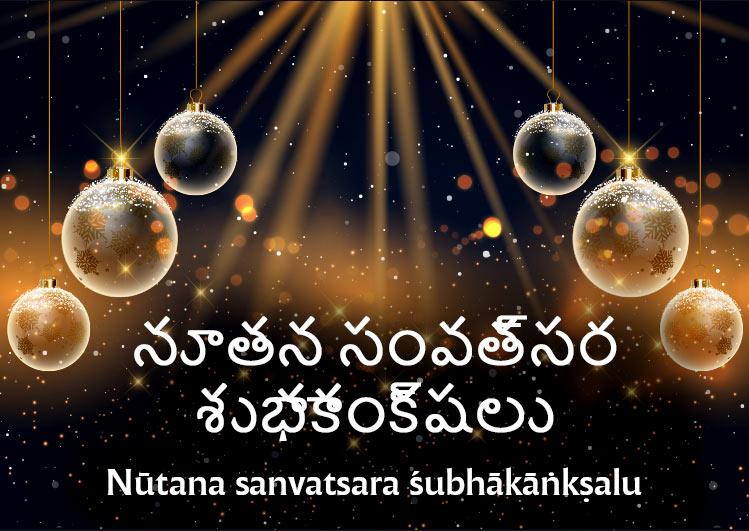 Happy New Year in  Telugu