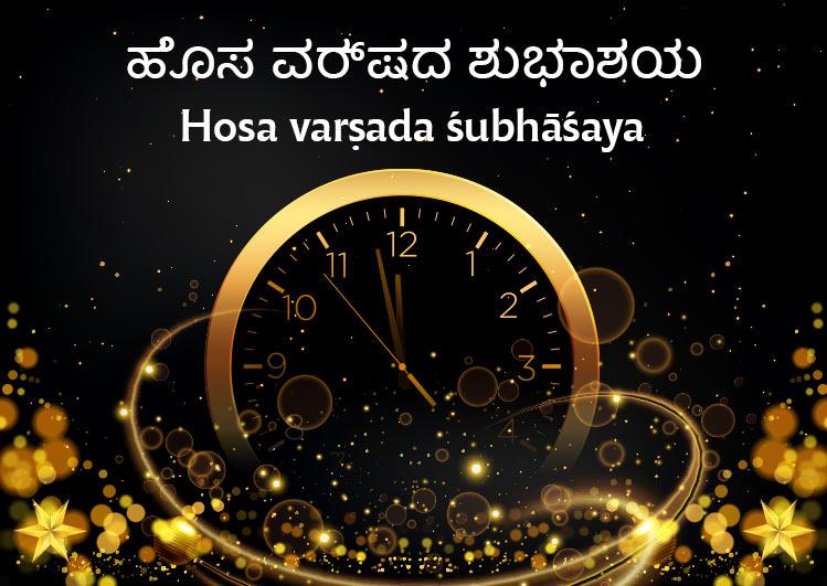 Happy New Year in Kannada 2021