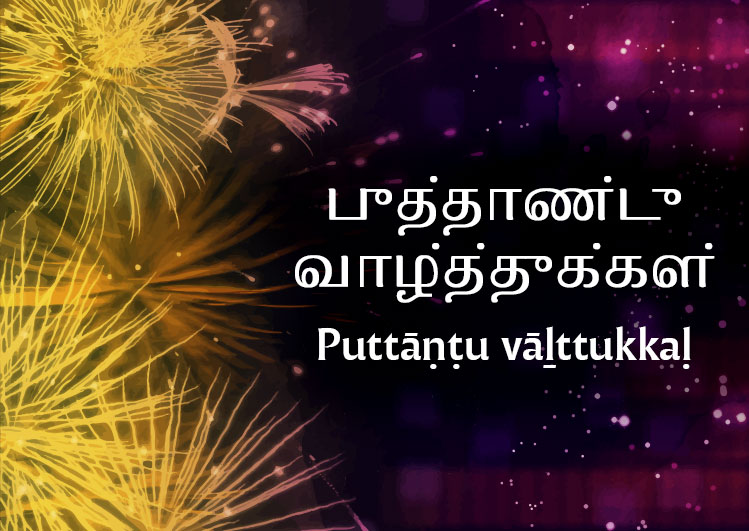 Happy New Year in Tamil