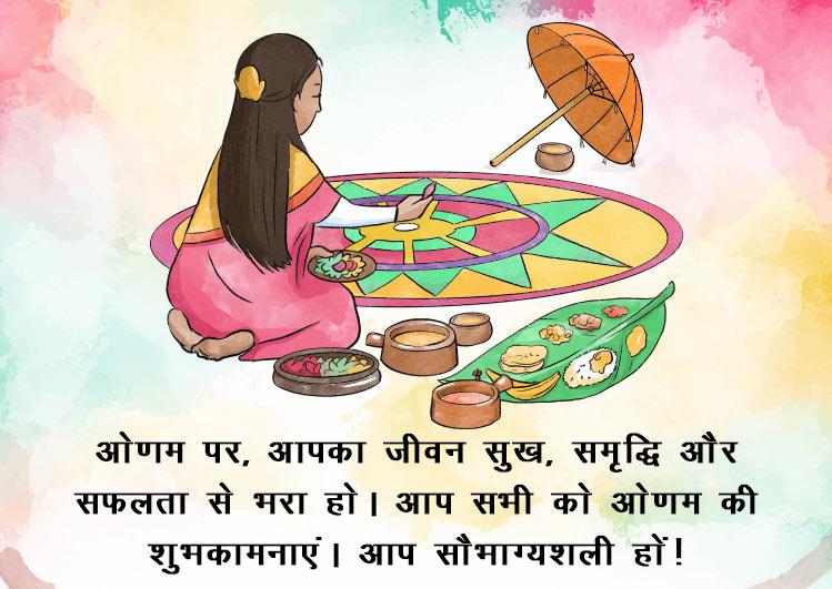happy onam wishes in hindi