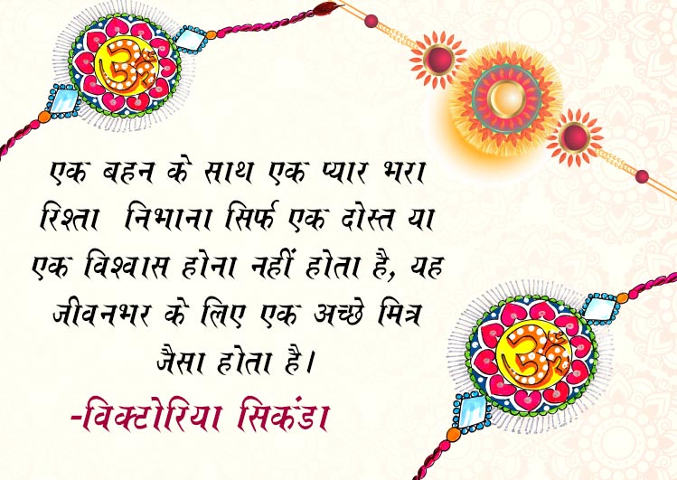 Happy Raksha Bandhan messages quotes and wishes