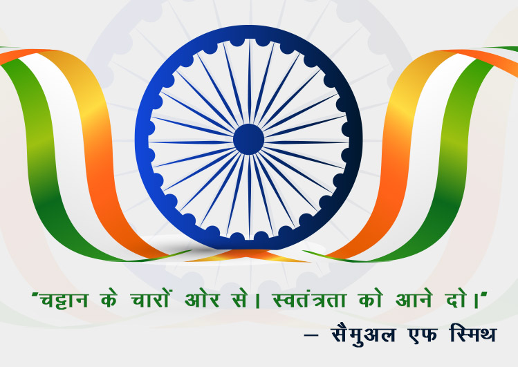 Independence Day Whatsapp in hindi