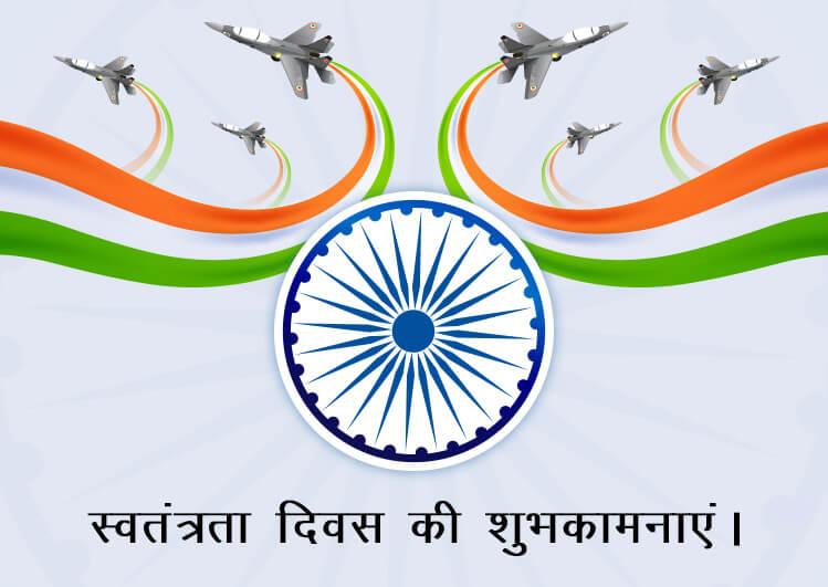 Independence day Status hindi