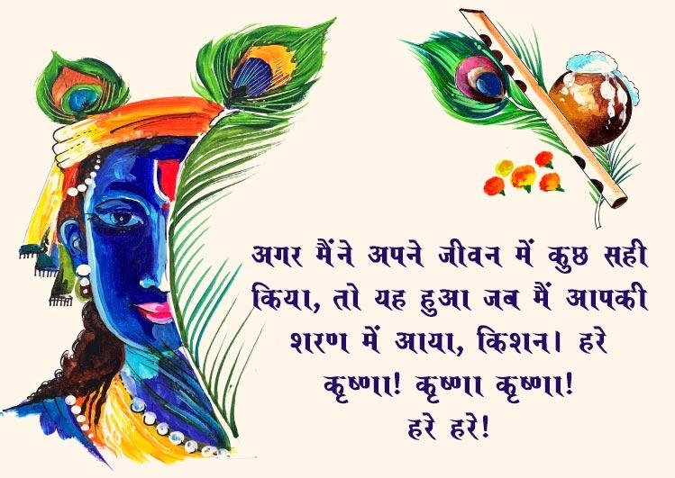 happy Janmashtami wishes hindi