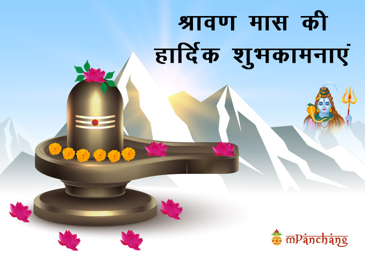 Sawan-Somvar-messages-in-hindi