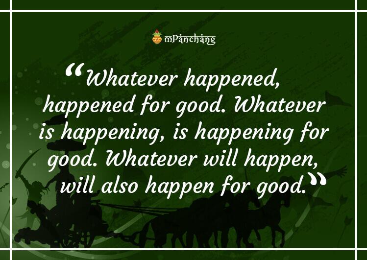Bhagavad Gita quotes in sanskrit with English translation
