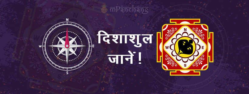 Meaning Of Name Disha In Astrology