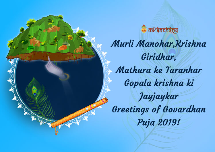 Govardhan Puja Greetings And Wishes