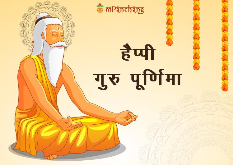 guru purnima hindi status images