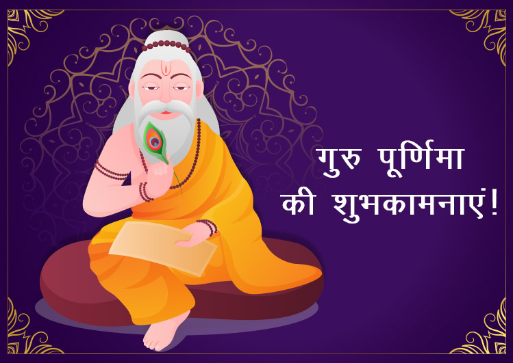 guru purnima thoughts in hindi