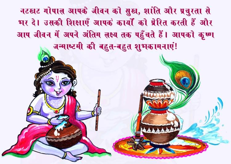 happy Janmashtami hindi