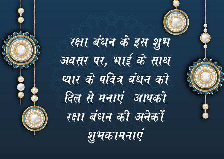 happy raksha Bandhan wishes for brothers