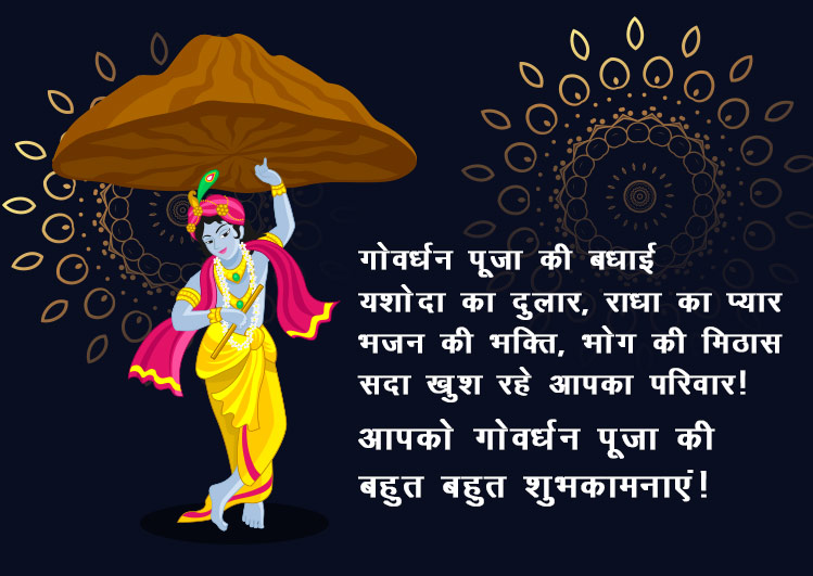 happy govardhan puja wishes and greetings