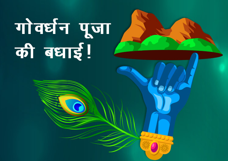 happy govardhan puja  Quotes Status SMS Messages Hindi