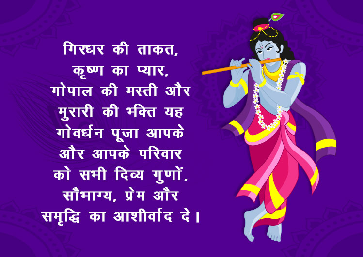 happy govardhan puja wishes and greetings Quotes, Status, SMS, Messages