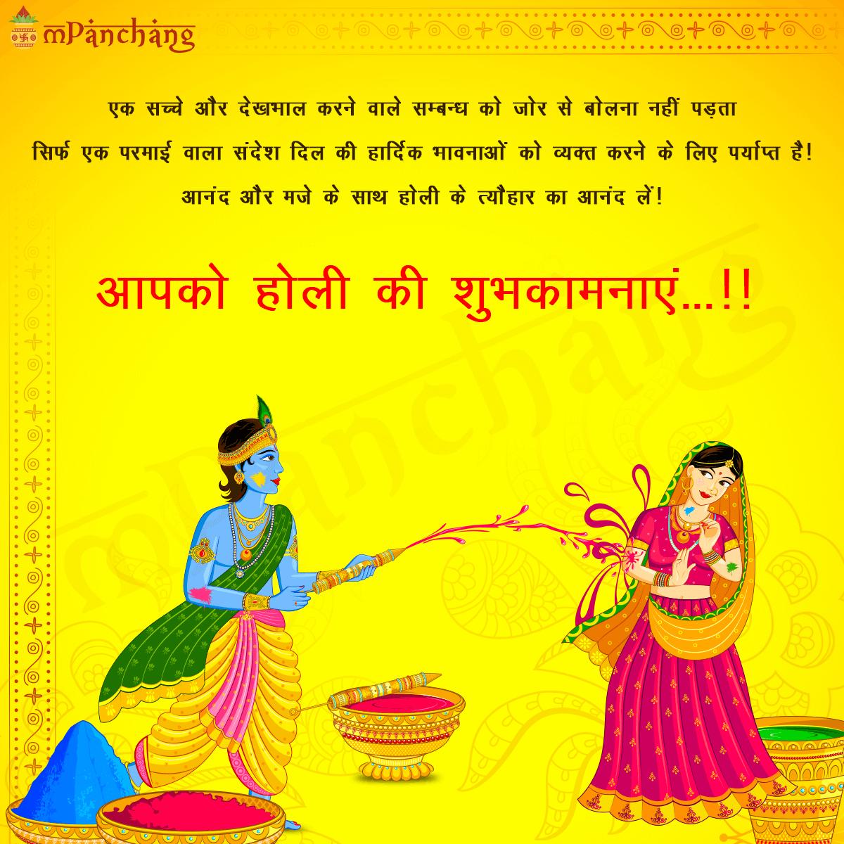 happy holi greetings image