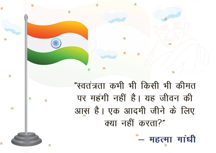 happy independence day image for Status hindi