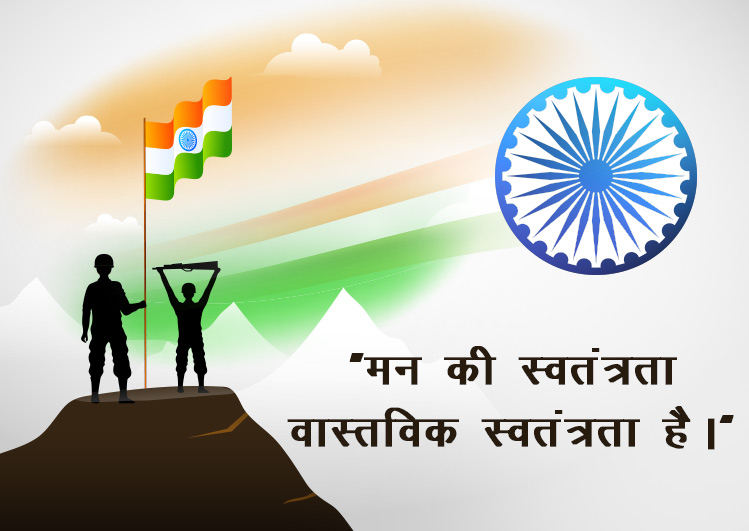 happy independence day image for Whatsapp and facebook hindi