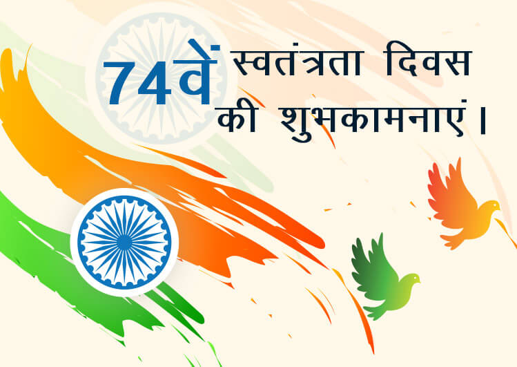 happy independence day image for whatapp hindi