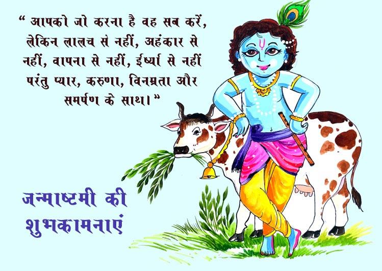happy krishna Janmashtami hindi