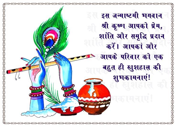 happy krishna Janmashtami image hindi