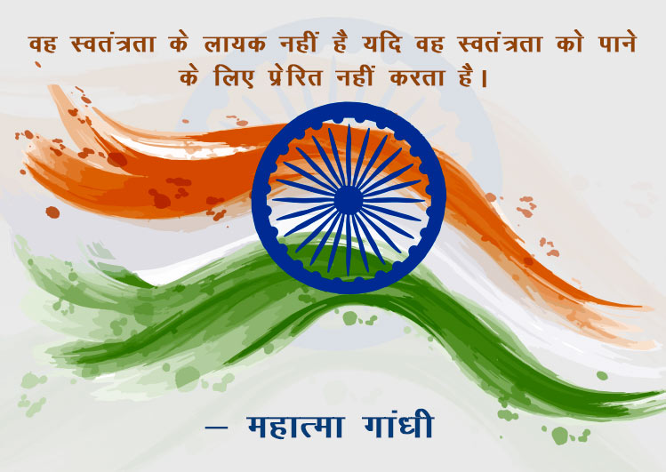 independence-Day-Wishes-and-Quotes-in-hindi