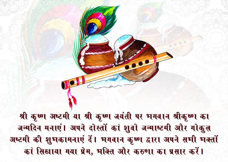 happy krishna Janmashtami wishes hindi