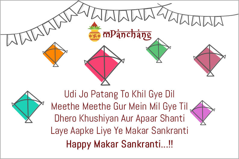 Happy Makar Sankranti Quotes and Wishes