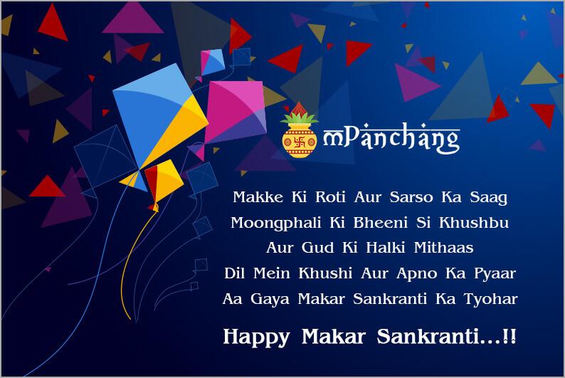 Makar Sankranti SMS and Shayari