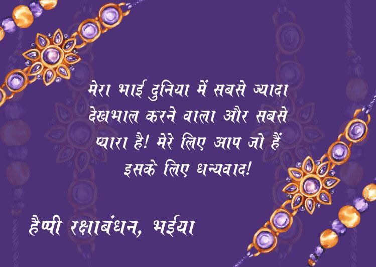 Happy Rakshabandhan Wishes in hindi