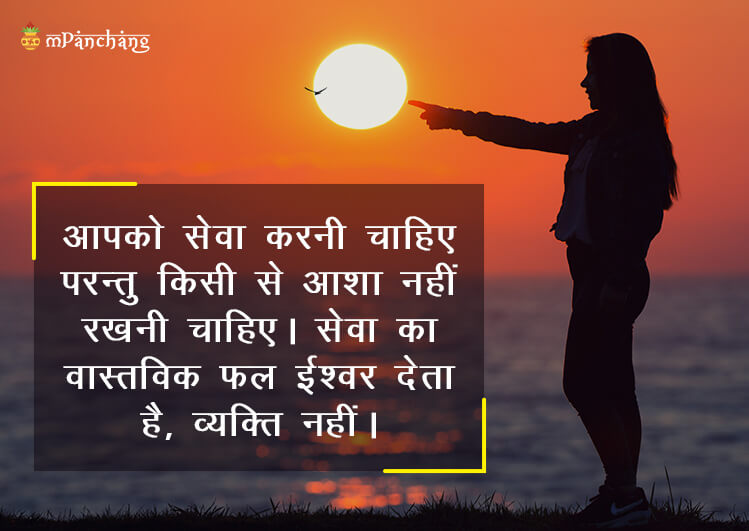 Great Thoughts for the day in Hindi