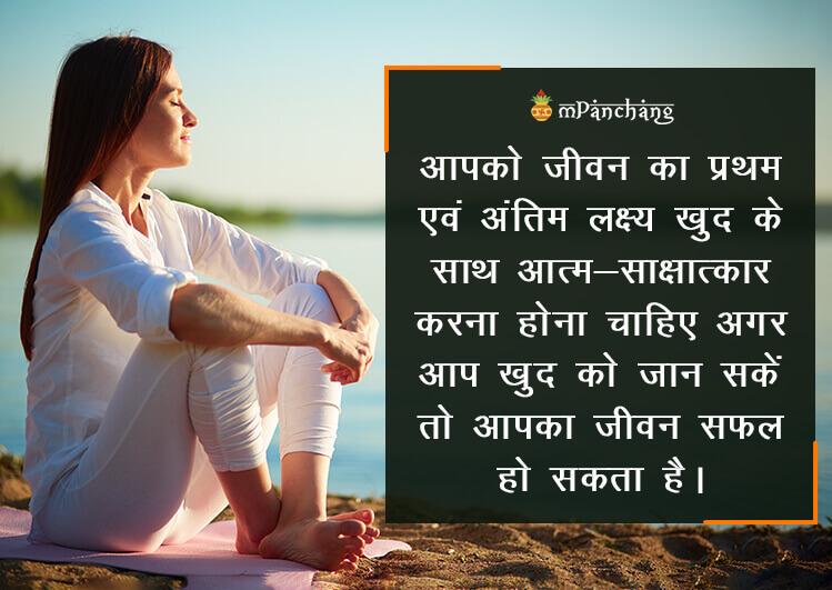 अनमोल वचन - Anmol Vachan Hindi main